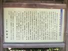 大聖城址錦城山の由来の案内板…