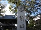 前田氏家紋(梅鉢)…