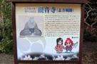 観音寺(志方城跡)の案内板…