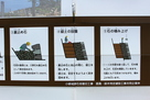 白河小峰城 石垣修復の工事看板2…