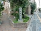 城址碑~大阪市建立のもの…