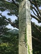 本丸跡に建つ石碑…