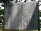 前橋城址碑の解説…