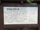 国泰寺愛宕池
