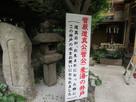 菅公御初湯の井…