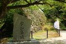 宇和島城 長門丸にある碑と石垣…
