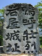 かの有名な城趾碑。…