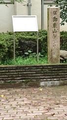 学校内の城趾碑…