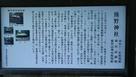 新宮熊野神社の説明板…