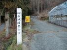 桐原城登山口の標柱…