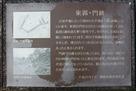 東郭・門跡説明板