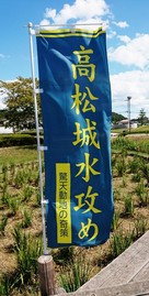 高松城水攻め旗…