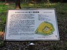 松ヶ崎城 説明板…
