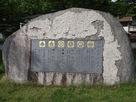 歴代城主の石碑…