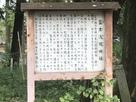 富士浅間神社の案内板…