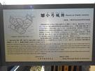 墓地の中の城址看板…