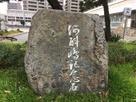中ノ島にあったという石