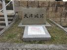 大津城跡碑