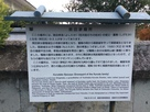 黒田家廟所説明板…