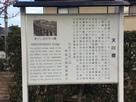 御着城城下にあった天川橋説明板…