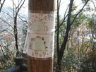 鷺山城あとにいっぱいある張り紙…