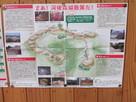 河後森城跡ウォークマップ(裏面)…