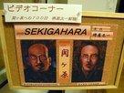 SEKIGAHARA(上演ビデオ)…