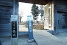 「根城の広場」入口…