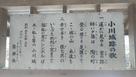 小川城の歌(夕焼けこやけ替歌)…
