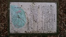 本丸跡の説明板…