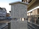 定徳寺の案内板…
