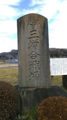 三増合戦場の石碑…