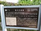 福山氏庭園
