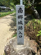 南郷城跡入口