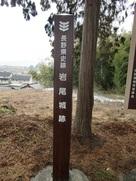 城址の標柱