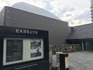 松本清張記念館…