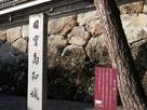 昭和9年設置「国宝」の碑…
