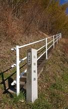 城跡碑と墓地への階段…