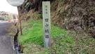 田中城 石碑
