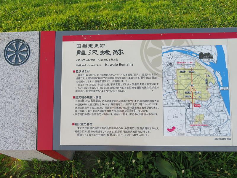 国指定史跡 胆沢城(左側)