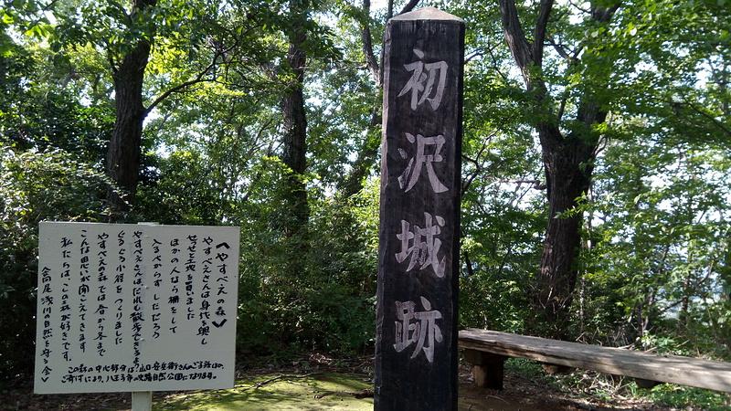 初沢城跡標柱