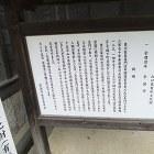 香川家長屋門案内板…
