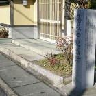 藩校崇化館跡石碑…