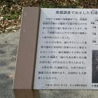 発掘調査で出土した石塔案内板…