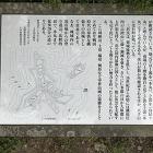 案内板「三沢城跡」@登城口…