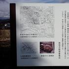 勢福寺城跡案内板…