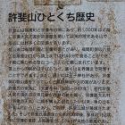 許斐山城ひとくち歴史