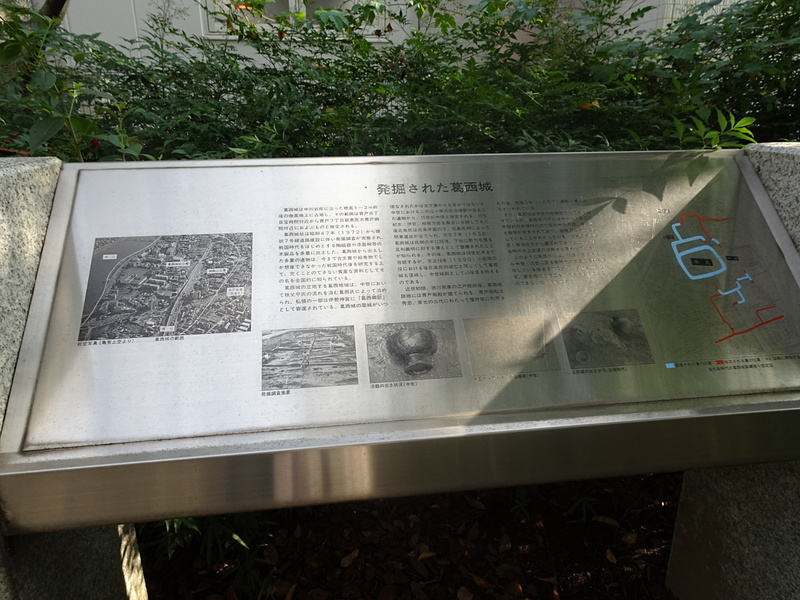 発掘された葛西城 案内板