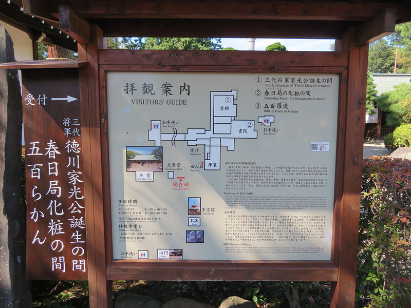 江戸城からの移築建造物