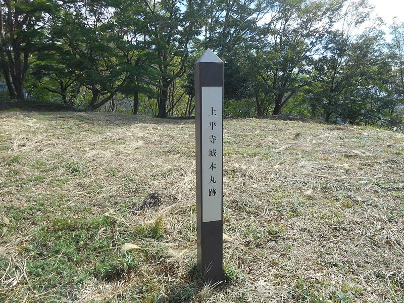 上平寺城 本丸跡碑